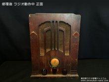 高1ラジオ修理 ナショナルシャシー R-1420 岐阜県 Y様
