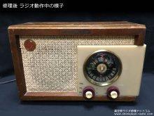 GE radio 212 真空管ラジオ修理 東京都 Y様