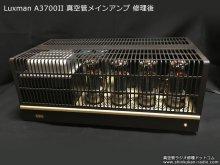 LUXKIT A3700II 管球式メインアンプ  修理 府中市 K様