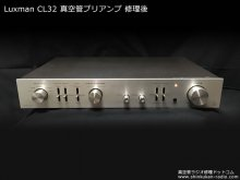 LUXMAN CL32 修理 ステレオ プリアンプ 東京都 K様