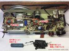 B&O MINETTE 512K 真空管ラジオ修理 渋谷区 A様 【修理後のシャーシ内部と交換部品】