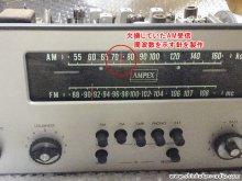 真空管プリアンプ・チューナー修理 AMPEX 0118 横浜市 N様 【欠損していたAM受信周波数を示す針を製作して設置】