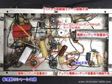 真空管パワーアンプ修理 EICO HF-50 横浜市 N様 【修理前のシャーシ内不良部分】