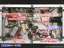 真空管パワーアンプ修理 EICO HF-50 横浜市 N様 【修理後のシャーシ内部】