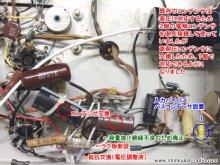 真空管パワーアンプ修理 EICO HF-50 横浜市 N様 【修理後の電源回路周り】