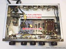 McINTOSH C104 真空管プリアンプ修理 横浜市 N様 【DCカットコンデンサ増設、絶縁不良コンデンサ交換修理】