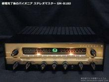 Pioneer SM-B180 真空管レシーバー修理 相模原市 S様 【修理完了後、フォノアンプ追加後】