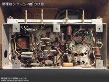ビクター 7AW-23B 真空管ラジオ修理 千葉県 T様 【修理前のシャーシ内部の状態】