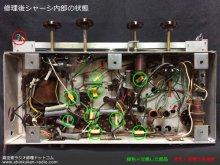 ビクター 7AW-23B 真空管ラジオ修理 千葉県 T様 【修理後のシャーシ内部と修理場所】
