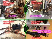 ビクター 7AW-23B 真空管ラジオ修理 千葉県 T様 【経年劣化した電源コード・ブッシュ交換と内部配線の状態】