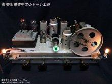 ビクター 7AW-23B 真空管ラジオ修理 千葉県 T様 【全ての修理完了後のシャーシ上部】