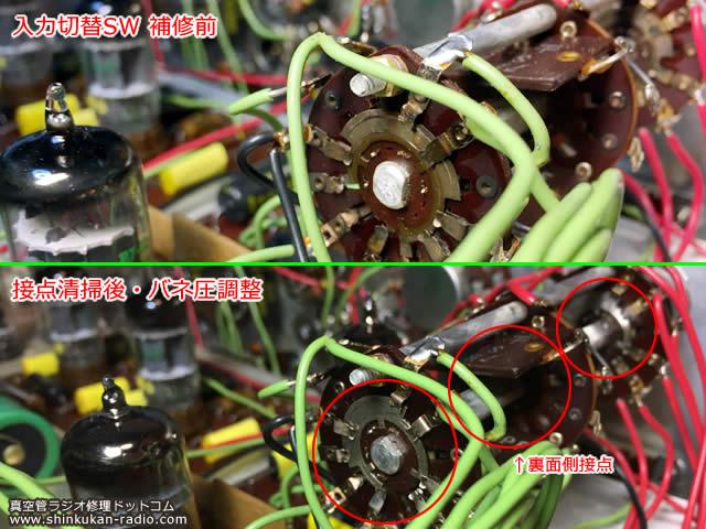DYNACO PAS-2 真空管プリアンプ 修理 【入力切替スイッチの補修前と補修後】