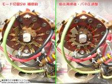 DYNACO PAS-2 真空管プリアンプ 修理 【ステレオ・モノ切替スイッチの補修前と補修後】