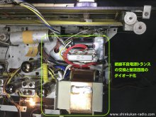 真空管ラジオ修理 PHILIPS B6A83A 渋谷区 A様 【絶縁不良トランス新品交換後、整流回路をダイオード化した状態】
