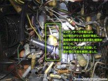 真空管ラジオ修理 PHILIPS B6A83A 渋谷区 A様 【アンプ部の修復後の状態】