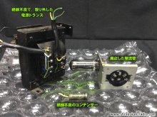 真空管ラジオ修理 PHILIPS B6A83A 渋谷区 A様 【絶縁不良の電源トランスとコンデンサ、廃止した整流管】