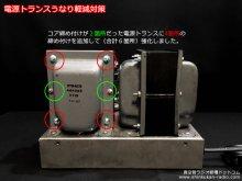 ダイナコ mk3 真空管アンプ修理 横浜市 N様 【電源トランス唸り対策後】