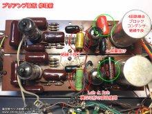 真空管プリアンプ修理 Acrosound S-1001 横浜市 N様 「プリアンプ基板修理前」