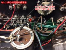 真空管プリアンプ修理 Acrosound S-1001 横浜市 N様 「ヒーター電源セレン周り補修・修理前」