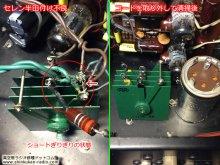 真空管プリアンプ修理 Acrosound S-1001 横浜市 N様 「セレンの半田付け不良、一旦取外して清掃」