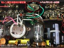 真空管プリアンプ修理 Acrosound S-1001 横浜市 N様 「ヒーター電源セレン周り補修・修理後」