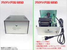 真空管プリアンプ修理 Acrosound S-1001 横浜市 N様 「汎用電源をAcrosound S-1001用に改造」