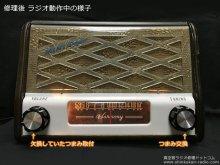 5球スーパー 自作 真空管ラジオの修理 横浜市 K様 【修理後、ラジオ動作中の様子】