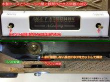 5球スーパー 自作 真空管ラジオの修理 横浜市 K様 【木製ケースとシャーシの間に隙間ができる問題の解決】