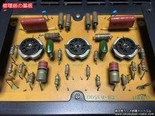 LUX A3500 真空管アンプ 修理・セルフバイアス化 横浜市 N様 【初段基板の修理前の状態】