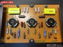 LUX A3500 真空管アンプ 修理・セルフバイアス化 横浜市 N様 【初段基板の修理後の状態】