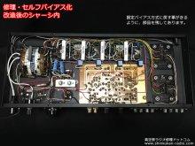 LUX A3500 真空管アンプ 修理・セルフバイアス化 横浜市 N様 【修理後・セルフバイアス化後のシャーシ内の様子】