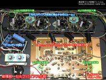 LUX A3500 真空管パワーアンプ 修理・セルフバイアス化 横浜市 N様 【修理前・セルフバイアス化前の終段管周辺の状態】