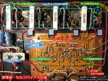 LUX A3500 真空管パワーアンプ 修理・セルフバイアス化 横浜市 N様 【修理後・セルフバイアス化後の終段管周辺の状態】