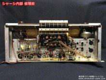 修理前のシャーシ内部 【TONFUNK-VIOLETTA W331N 真空管ラジオ修理 渋谷区 I様】