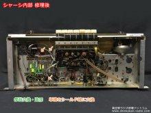 修理後のシャーシ内部 【TONFUNK-VIOLETTA W331N 真空管ラジオ修理 渋谷区 I様】