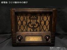 修理後 ラジオ受信中の様子 【ヘルメス 401型 並4ラジオ 修理 八王子市 A様】
