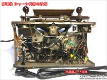 ラジオ修理前のシャーシ内部の状態 【ヘルメス 401型 並4ラジオ 修理 八王子市 A様】