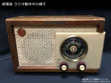 GE radio 212 真空管ラジオ修理 東京都 Y様 【修理後、動作中の様子】