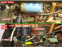 GE radio 212 真空管ラジオ修理 東京都 Y様 【電源部・AF部(出力管の周辺)修理】