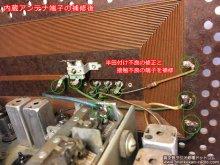 GE radio 212 真空管ラジオ修理 東京都 Y様 【内蔵アンテナ端子の接触不良改善】