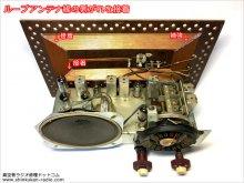 GE radio 212 真空管ラジオ修理 東京都 Y様 【内蔵ループアンテナ線の剥がれを接着補修】