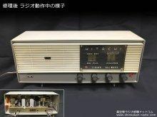 日立 エリーザ S-560 真空管ラジオ 修理 神奈川県 T様 【修理後 ラジオ動作中の様子】