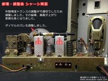 日立 エリーザ S-560 真空管ラジオ 修理 神奈川県 T様 【修理・IFT調整後のシャーシ背面】