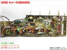 日立 エリーザ S-560 真空管ラジオ 修理 神奈川県 T様 【修理後のシャーシ内部の状態】