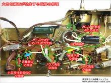 日立 エリーザ S-560 真空管ラジオ 修理 神奈川県 T様 【大きな雑音が発生する故障の修理】