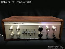 LUX CL-35 ステレオ 真空管プリアンプ修理 【修理後、動作している様子】