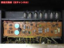 LUX CL-35 ステレオ 管球式プリアンプ修理 【部品交換前の左チャンネル基板】