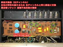 LUX CL-35 ステレオ 管球式プリアンプ修理 【部品交換後の左チャンネル基板、真空管ソケットと、Low Cutスイッチの接触不良改善の補修後】