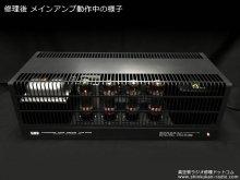 LUXKIT A3500 真空管アンプ修理 八王子市 K様 【修理後パワーアンプ動作中の様子】