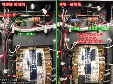 LUXKIT A3500 真空管アンプ修理 八王子市 K様 【電源部:初段管基板に電源を供給する抵抗のワット数が小さいため交換】